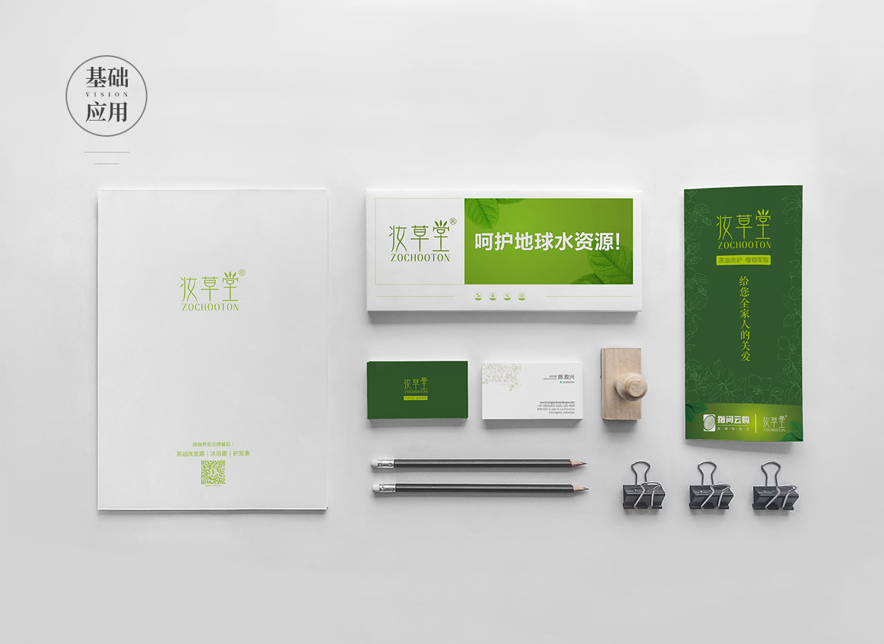 品牌设计    品牌策划