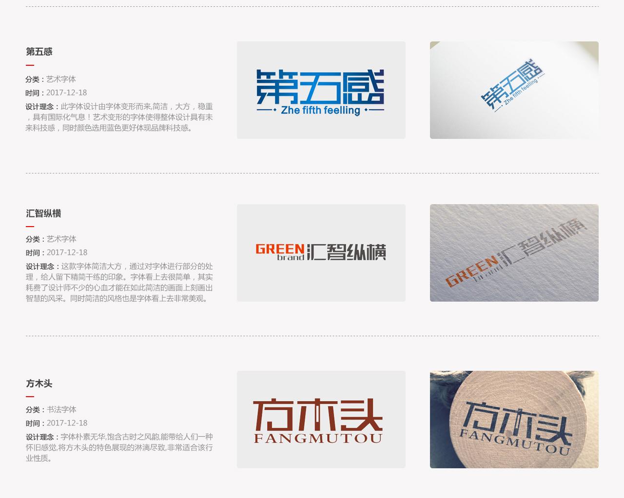 家具招聘-艺术动画集合_上首字体中国字体组装品牌设计师设计