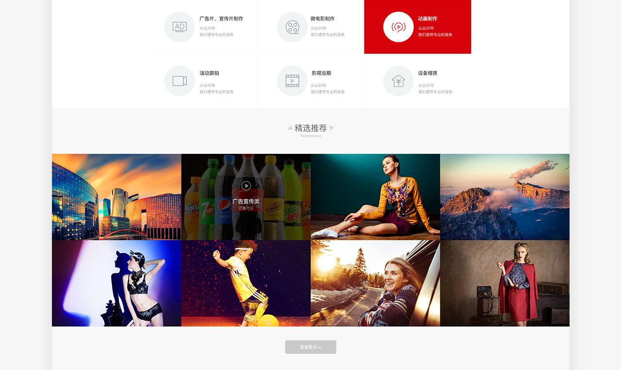 佳奇文化—品牌网站设计—上首品牌中国(原字体中国)